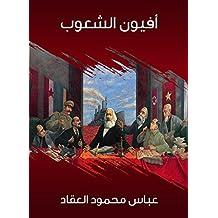 أفيون الشعوب (Arabic Edition)