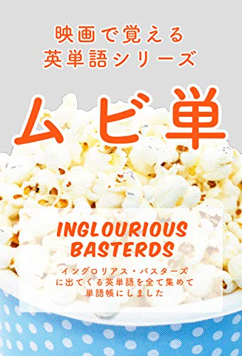 MoviTan Inglourious Basterds: Vocabulary from masterpieces (Japanese Edition)
