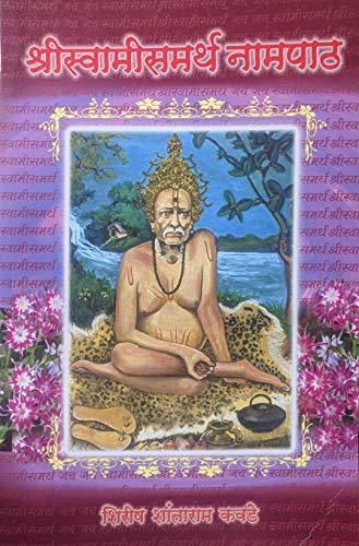 श्री स्वामीसमर्थ नामपाठ (Marathi Edition) por शिरीष कवडे