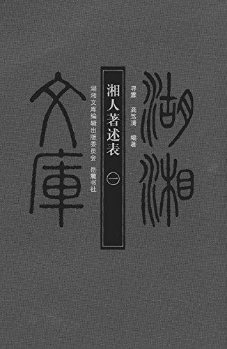 湘人著述表(一) (English Edition)