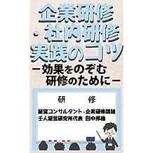 Knack of corporate training and in-house training: kouka wo nozomu kensyuu no tame ni (Japanese Edition)