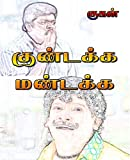 குண்டக்க மண்டக்க Kundakka Mandakka (1) (Tamil Edition)