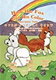 How the Fox Got His Color Bilingual Japanese English (Japanese Edition)