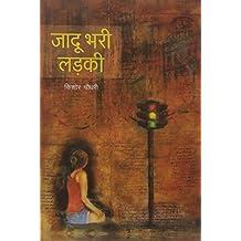 Jadu Bhari Ladki  (Hindi)
