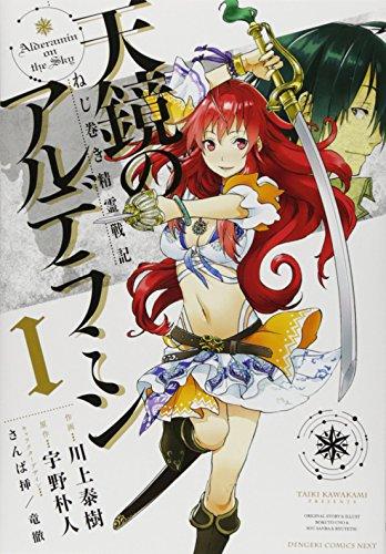 Pdf Nejimaki Seirei Senki Tenkyo No Alderamin Alderamin On The Sky 1 5 Set Japanese Download Earlaayan