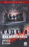 Капкан для наследницы (Детективы в юбках) (Russian Edition)
