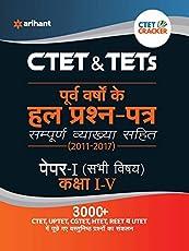 CTET & TETs Purv Varsho Ke Hal Prashan Patra Paper-I kaksha I-V