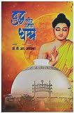 Buddha And His Dhamma (Hindi)