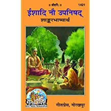 Isshadi Nau Upnishad Shankar Bhashya Arth Code 1421 Sanskrit Hindi (Hindi Edition)
