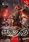 Goblin Slayer Side Story - Year One, Vol. 2 (light novel)