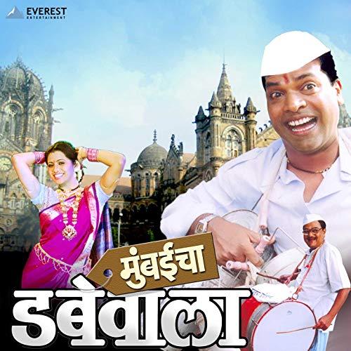 Ram Laxman (Mumbaicha Dabbewala (Original Motion Pictures Sound Track))