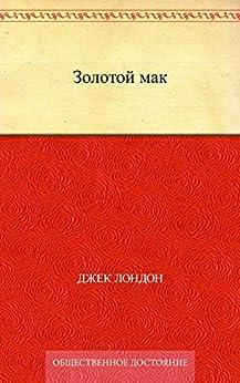 Золотой мак (Russian Edition) par [Лондон,Джек]