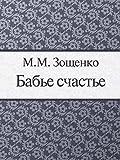 Бабье счастье (Russian Edition)