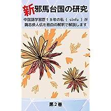 sinyamataikokunokenkyuu: dainikan (Japanese Edition)