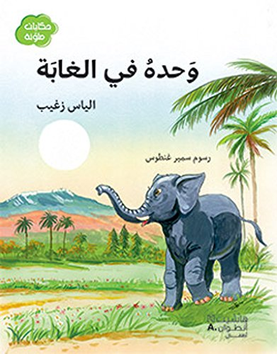 Wahdah fi al ghabah (Arabe) (Seul dans la forêt)