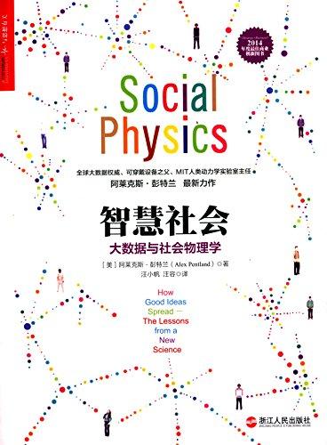 Portada del libro 智慧社会:大数据与社会物理学