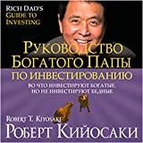 Rich Dad's Guide to Investing [Russian Edition]: What the Rich Invest in, That the Poor and Middle Class Do Not!