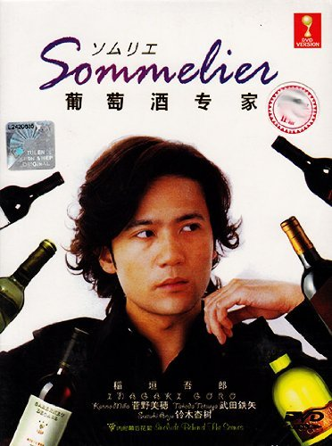 Sommelier (Japanese tv series w. English Sub, All region DVD Version) by Inagaki Goro