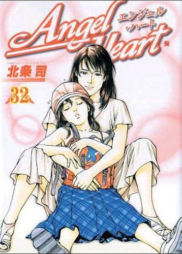 Angel Heart Edition simple Tome 32