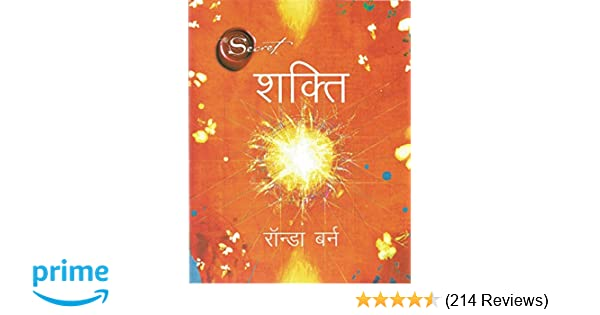 Buy Shakti (Hindi) Book Online at Low Prices in India