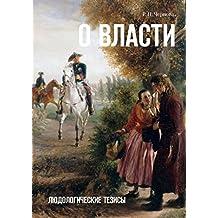 О власти: Людологические тезисы (Russian Edition)
