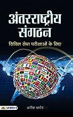 Antarrashtriya sangathan (International Organisations)