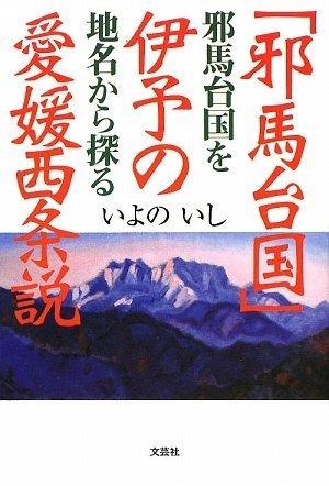 yamataikoku-iyo-no-ehime-saijoi-setsu-yamataikoku-o-chimei-kara-saguru