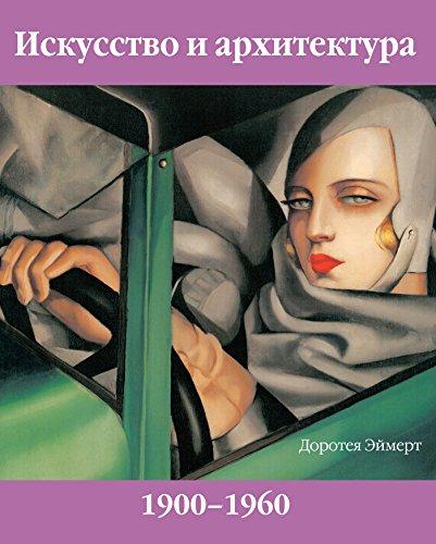 Искусство И Архитектура Xx Век, Том 1 (Russian Edition) por Доротея Эймерт