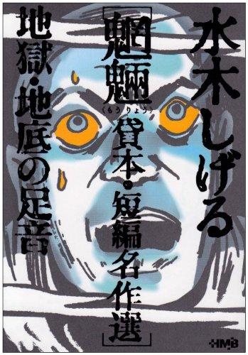 Mizuki shigeru moryo kashihon tanpen meisakusen : Jigoku chitei no ashioto