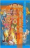 श्रीमद भगवद गीता (Shrimad Bhagwad Gita): नित्यपठनीय (Hindi Edition)