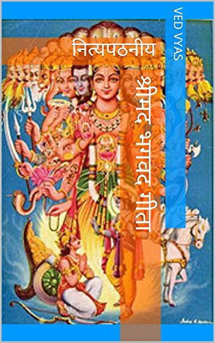 श्रीमद  भगवद  गीता (Shrimad Bhagwad Gita): नित्यपठनीय (Hindi Edition) por Ved Vyas