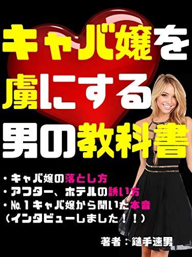 kyabajyowotorikonisuruotokonokyoukasyo (Japanese Edition)