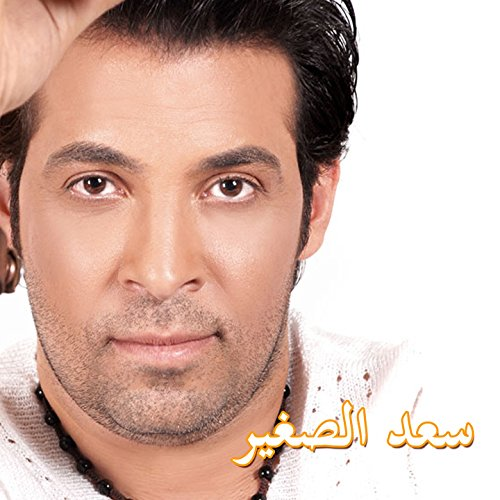 music mp3 saad soghayar