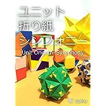 Unit Origami Symphony (Japanese Edition)
