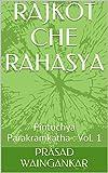 RAJKOT CHE RAHASYA: Pintuchya Parakramkatha : Vol. 1 (Marathi Edition)