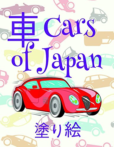 塗り絵 車 Cars of Japan ✎: The Coloring Book for Boys ages 8-12 (Japanese Edition) ✌ (塗り絵 車 Cars of Japan - A SERIES OF COLORING BOOKS, Band 4)