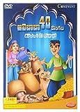 Alibaba 40 Dongalu DVD