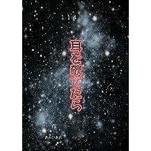 mimiwosobadatetara universe (Japanese Edition)