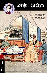 The 24 filial kids: Emperor Wen of Han (Simplified Chinese reading comprehension, Level 1, Chinese-English Bilingual ) (English Edition)