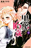 黒豹と16歳(3) (講談社コミックスなかよし)