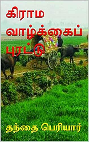 கிராம வாழ்க்கைப் புரட்டு: Grama Vaazkkai Purattu (Tamil Edition) por தந்தை பெரியார்