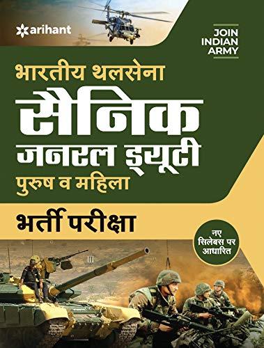 Bhartiya Thal Sena NER General Duty
