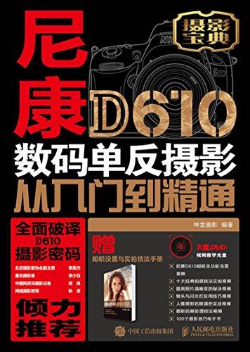 尼康D610数码单反摄影从入门到精通(附手册+DVD光盘) D610 Dvd