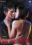 Japanese TV Series - Renzoku Drama W Onna To Otoko No Nettai (3DVDS) [Japan DVD] PCBP-62117