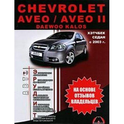 chevrolet-aveo-aveo-2-daewoo-kalos-s-2003-g