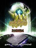 #6: MANTRA (Tamil Edition)