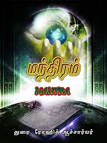MANTRA (Tamil Edition)