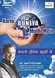 Karlo Duniya Muthi Main (Set of 1)