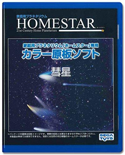 Sega Toys Kometen Homestar Heimplanetarium