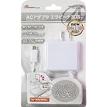 3DS/3DSLL用『ACアダプタ エラビーナ』(ホワイト)
